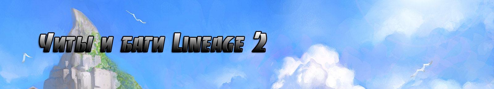 B читы lineage 2 главная читы lineage 2 скачать.